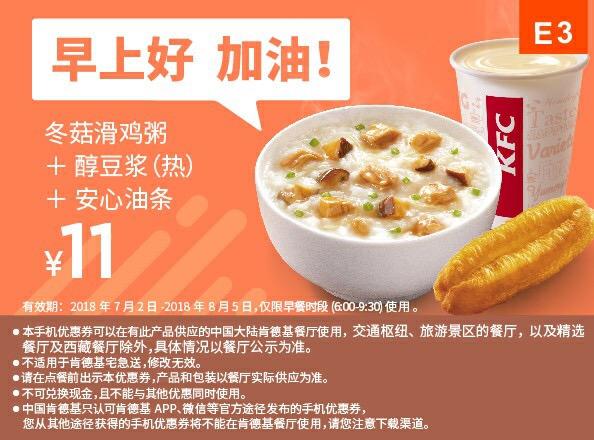 肯德基早餐优惠券E3:冬菇滑鸡粥+热醇豆浆+安心油条 优惠价11元