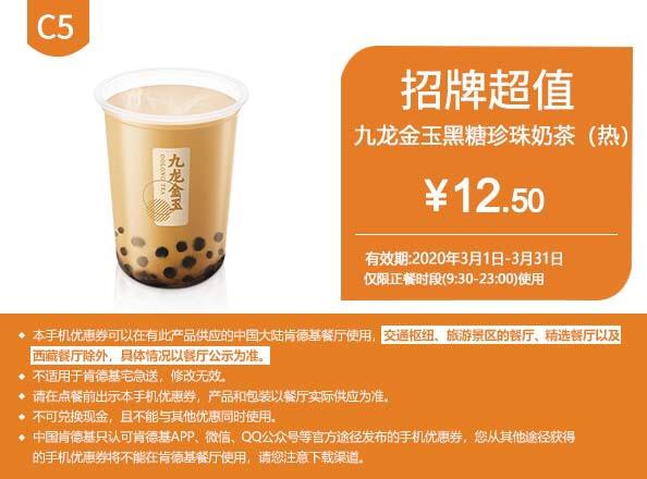 肯德基优惠券C5:九龙金玉黑糖珍珠奶茶 优惠价12.5元