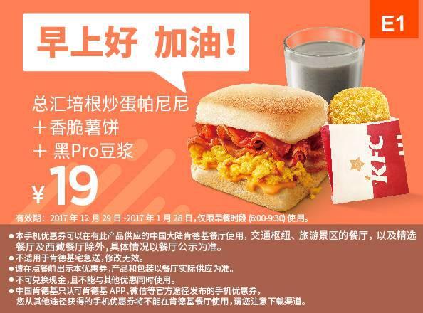 肯德基优惠券E1:总汇培根炒蛋帕尼尼+香脆薯饼+黑Pro豆浆 优惠价19元