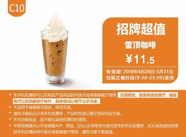 肯德基手机优惠券C10:雪顶咖啡 优惠价11.5元