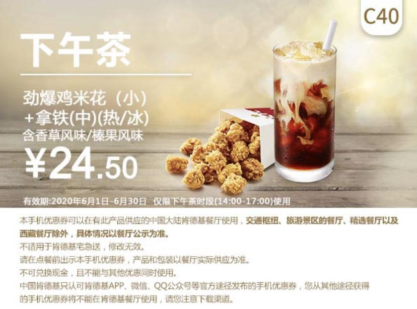 肯德基优惠券C40:劲爆鸡米花+拿铁(中)(热/冰) 优惠价24元