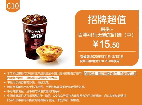 肯德基优惠券C10:蛋挞+百事可乐无糖加纤维(中) 优惠价15.5元