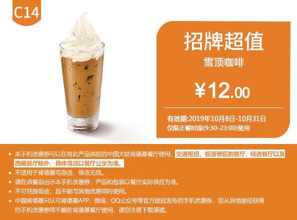 肯德基优惠券C14:雪顶咖啡 优惠价12元