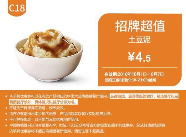 肯德基手机优惠券C18:土豆泥 优惠价4.5元