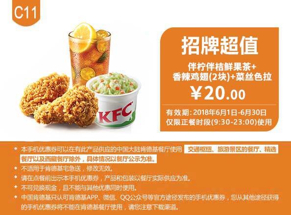 肯德基优惠券C11:伴柠伴桔鲜果茶+香辣鸡翅+菜丝色拉 优惠价20元