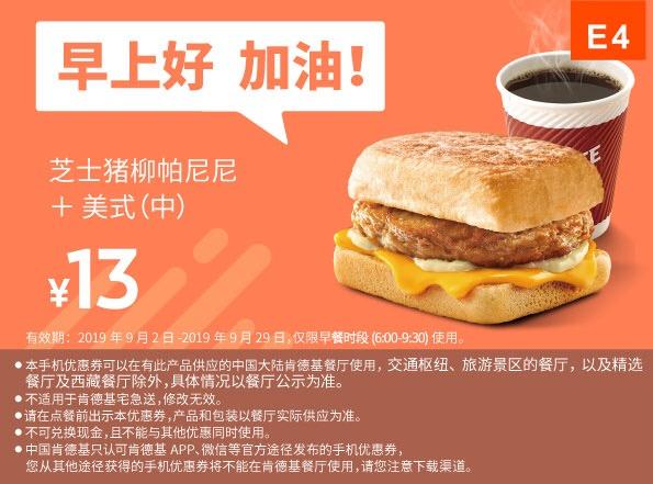 肯德基优惠券E4:芝士猪肉帕尼尼+美式(中) 优惠价13元