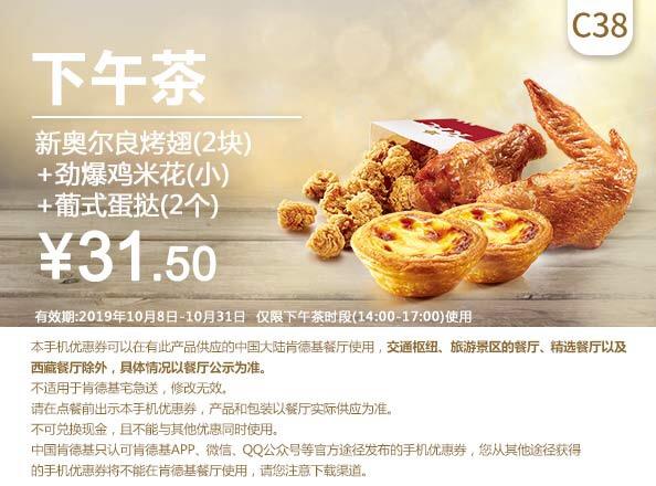 肯德基优惠券C38:烤翅(2块)+劲爆鸡米花(小)+葡式蛋挞2个 优惠价31.5元