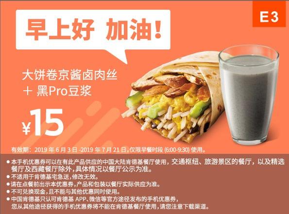 肯德基优惠券E3:大饼卷京酱卤肉丝+黑Pro豆浆 优惠价15元
