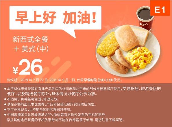 肯德基优惠券E1:新西式全餐+美式(中) 优惠价26元