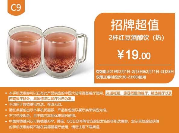 肯德基优惠券C9:2杯红豆酒酿饮(热) 优惠价19元
