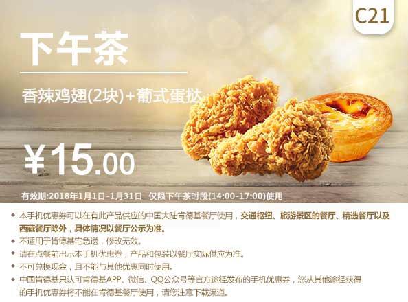 肯德基手机优惠券C21:香辣鸡翅+葡式蛋挞 优惠价15.5元