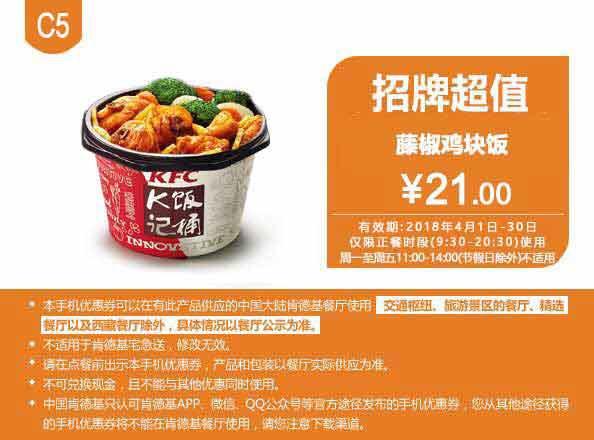 肯德基优惠券C5:藤椒鸡块饭 优惠价21元