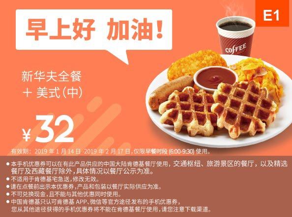 肯德基优惠券E1:新华夫全餐+美式(中) 优惠价32元