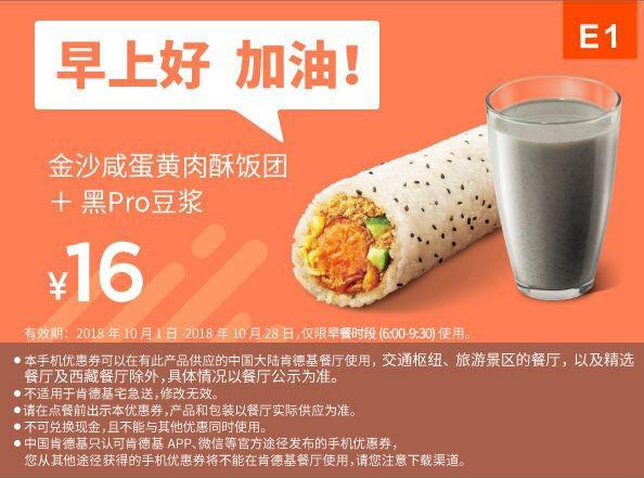 肯德基手机优惠券E1:早餐 金沙咸蛋黄肉酥饭团+黑Pro豆浆 优惠价16元