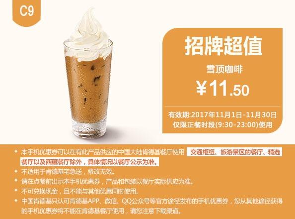 肯德基优惠券C9:雪顶咖啡 优惠价11.5元