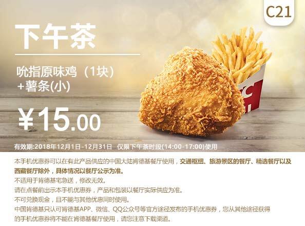 肯德基优惠券C21:吮指原味鸡(1块)+薯条(小) 优惠价15元