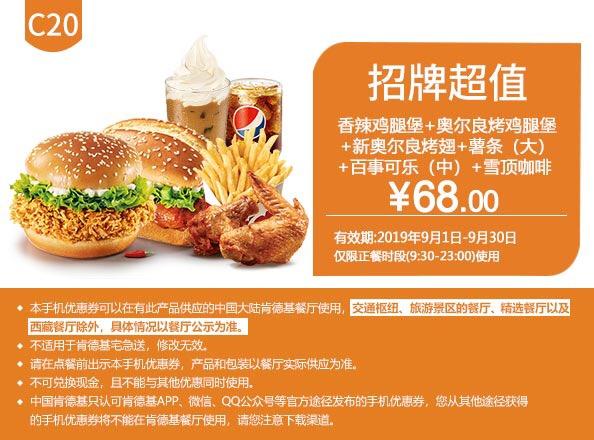 肯德基优惠券C20:香辣鸡腿堡+奥尔良烤鸡腿堡+薯条(大)+百事可乐(中)+雪顶咖啡 优惠价68元
