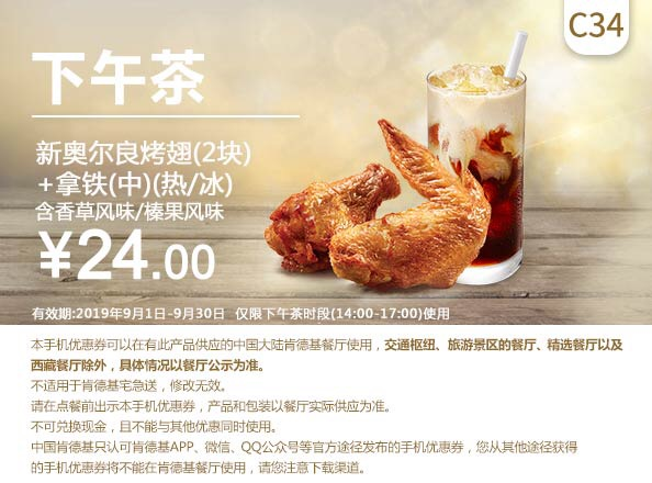 肯德基优惠券C34:新奥尔良烤翅(2块)+拿铁(中)(热/冰)含香草风味/榛果风味 优惠价24元
