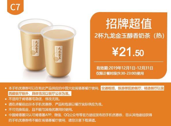 肯德基优惠券C7:2杯九龙金玉醇香奶茶(热) 优惠价21.5元