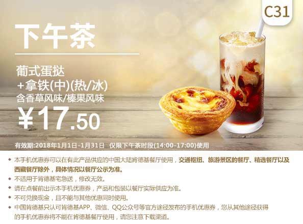 肯德基手机优惠券C31:葡式蛋挞+拿铁(中) 优惠价17.5元