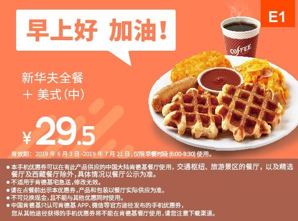 肯德基优惠券E1:新华夫全餐+美式(中) 优惠价29.5元