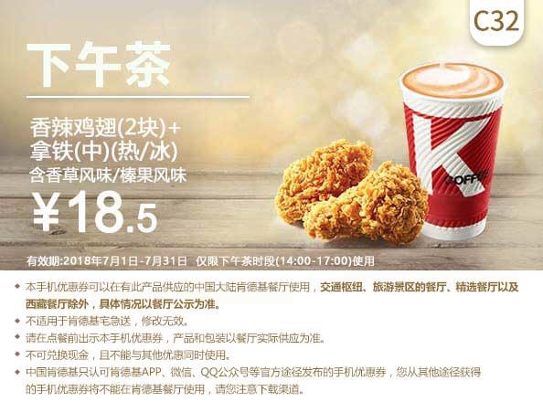 肯德基下午茶优惠券C32:香辣鸡翅2块+拿铁中杯冷热皆可含香草风味或者榛果风味 优惠价18.5元