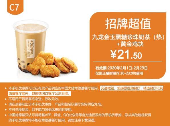 肯德基手机优惠券C7:热九龙金玉黑糖珍珠奶茶+黄金鸡块 优惠价21.5元