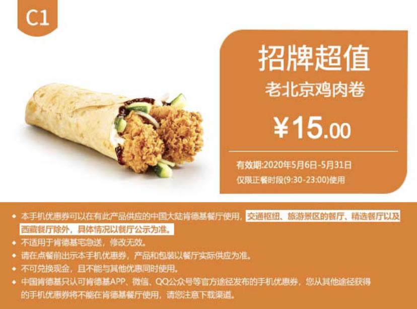 肯德基手机优惠券C1:老北京鸡肉卷 优惠价14.5元