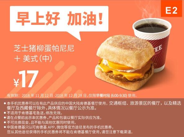 肯德基优惠券E2:芝士猪柳蛋帕尼尼+美式(中) 优惠价17元