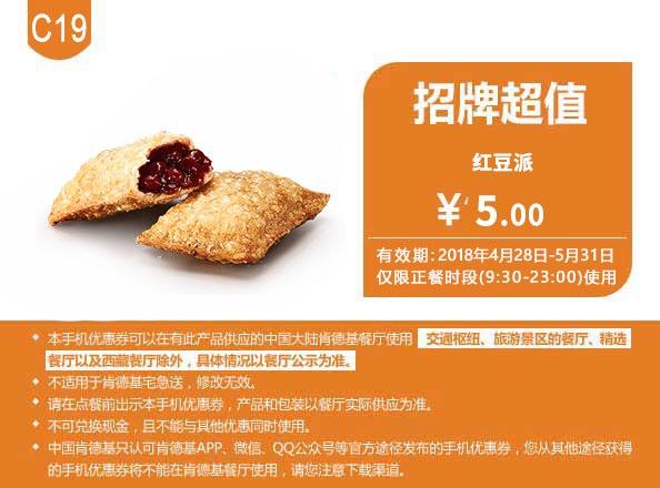 肯德基手机优惠券C19:红豆派 优惠价5元
