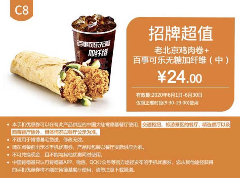 肯德基优惠券C8:老北京鸡肉卷+百事可乐无糖加纤维 优惠价24元