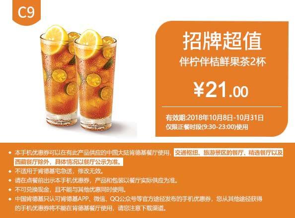 肯德基优惠券C9:半柠半桔鲜果茶2杯 优惠价21元
