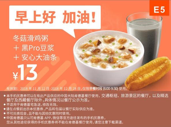 肯德基优惠券E5:冬菇滑鸡粥+黑Pro豆浆+安心大油条 优惠价13元