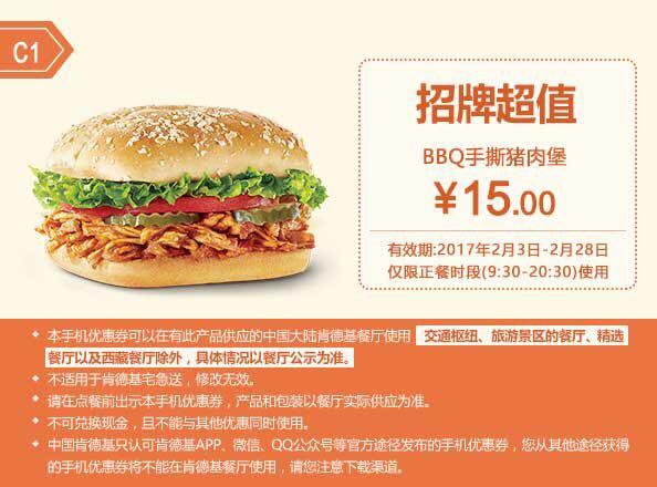 肯德基手机优惠券C1:BBQ手撕猪肉堡 优惠价15元