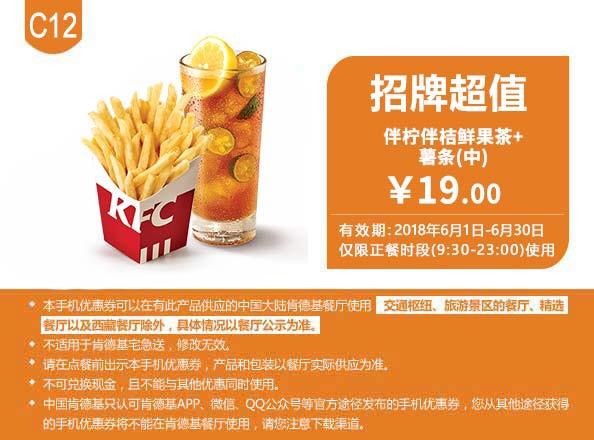 肯德基优惠券C12:伴柠伴桔鲜果茶+薯条 优惠价19元
