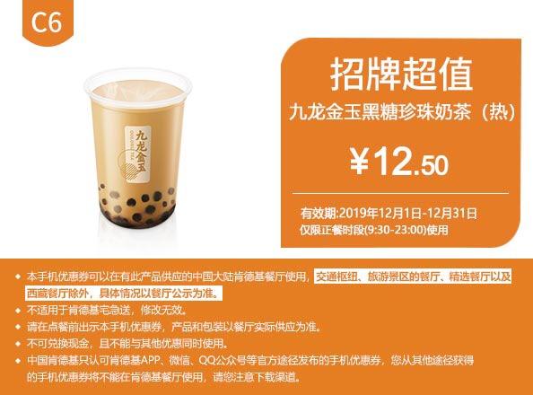 肯德基优惠券C6:九龙金玉黑糖珍珠奶茶(热) 优惠价12.5元