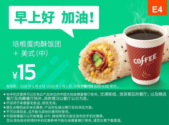 肯德基早餐优惠券E4:培根蛋肉酥饭团+美式中 优惠价15元