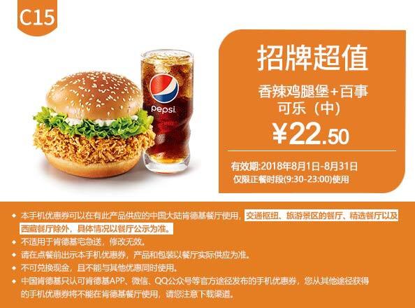 肯德基手机优惠券C15:招牌超值 香辣鸡腿堡+百事可乐 优惠价22.5元