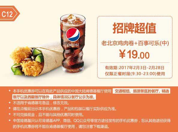 肯德基手机优惠券C15:老北京鸡肉卷+百事可乐 优惠价19元