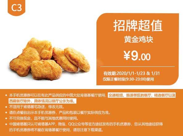 肯德基优惠券C3:黄金鸡块 优惠价9元