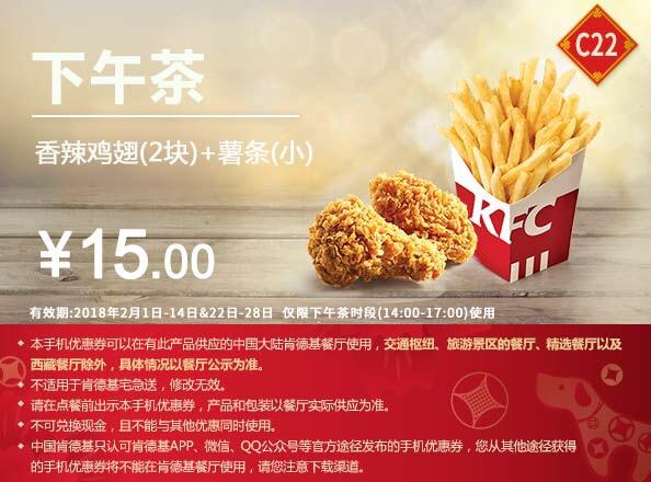 肯德基优惠券C22:香辣鸡翅(2块)+薯条(小) 优惠价15元