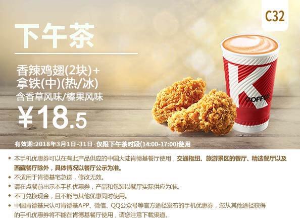 肯德基优惠券C32:香辣鸡翅(2块)+拿铁(中)(热/冰)含香草风味/榛果风味 优惠价18.5元
