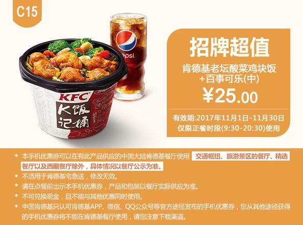 肯德基优惠券C15:肯德基老坛酸菜鸡块饭+百事可乐(中) 优惠价25元