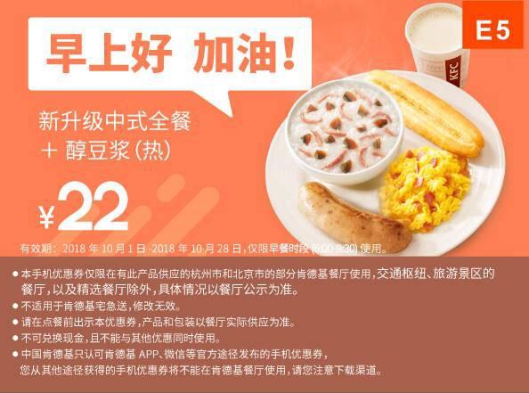 肯德基手机优惠券E5:新升级中式全餐+醇豆浆(热) 优惠价22元