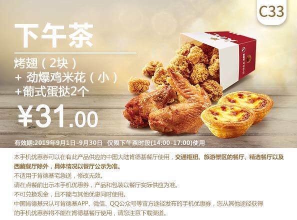 肯德基优惠券C33:烤翅(2块)+劲爆鸡米花(小)+葡式蛋挞2个 优惠价31元