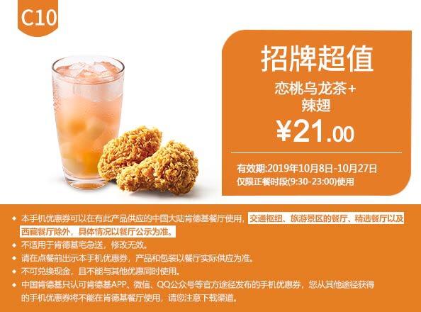 肯德基优惠券C10:恋桃乌龙茶+辣翅 优惠价21元