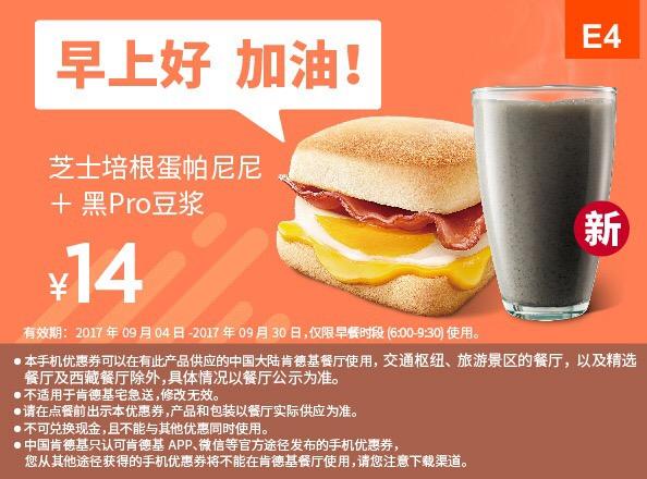 肯德基优惠券:E4 芝士培根蛋帕尼尼+黑Pro豆浆 优惠价14元