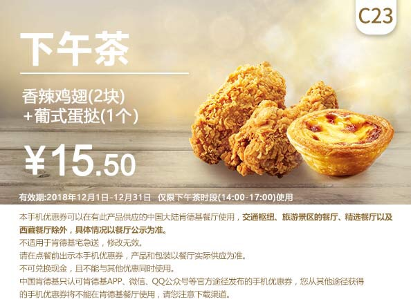 肯德基优惠券C23:香辣鸡翅(2块)+葡式蛋挞(1个) 优惠价15.5元