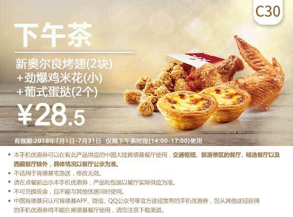 肯德基下午茶优惠券C30:新奥尔良烤翅2块+劲爆鸡米花小份+葡式蛋挞2个 优惠价28.5元
