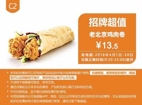 肯德基优惠券C2:老北京鸡肉卷 优惠价13.5元